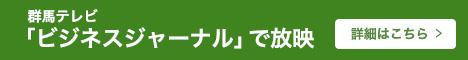 群馬テレビ「ビジネスジャーナル」で放映